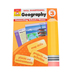 Evan-Moor, Skill Sharpeners Geography 3 Activity Book, Paperback, 144 Pages, Grade 3