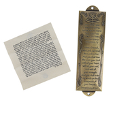 Holy Land Gifts, Shema Mezuzah, Brass, 5 1/2 inches