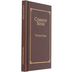 Little Books of Wisdom, Common Sense by Thomas Paine, Hard Cover, 76 Pages, Grades 7-Adult