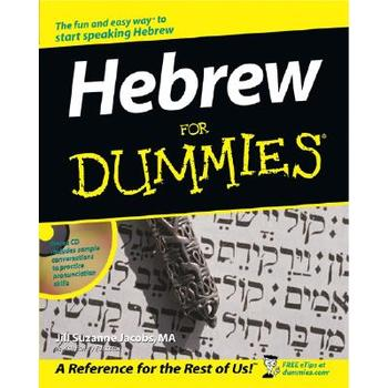 Hebrew for Dummies with Audio CD-ROM