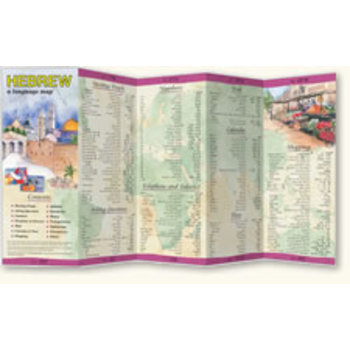 Bilingual Books, HEBREW Language Map, Quick Reference Guide, Laminated and Folded