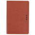 NLT The Wayfinding Bible, Leatherlike, Brown