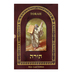 Holy Land Gifts, The Illuminated Torah: The First Five Books of the Bible, Hardcover, 324 pages