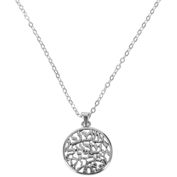 Holy Land Gifts, Silver Shema Pendant, Silver, 3/4 Inches