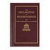 Little Books of Wisdom, Declaration of Independence by Thomas Jefferson, Hard Cover, 36 Pages, Grades 4-Adult