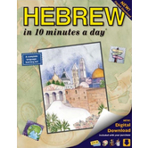 Bilingual Books, HEBREW in 10 minutes a day, Book with Digital Download