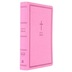 NKJV Personal Size Giant Print Reference Bible, Imitation Leather, Pink